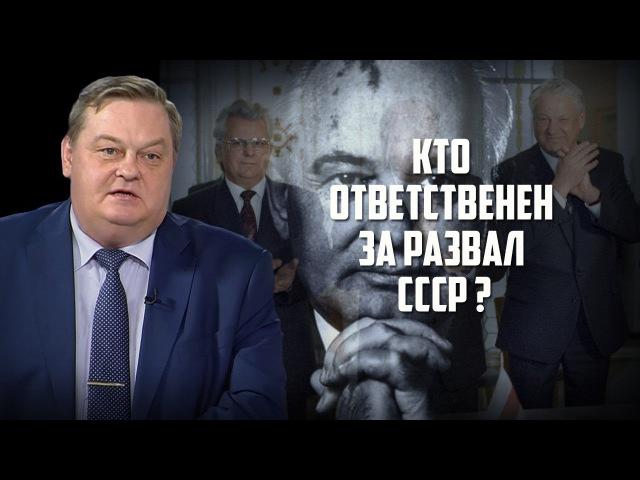 Евгений Спицын. Кто ответственен за развал СССР?