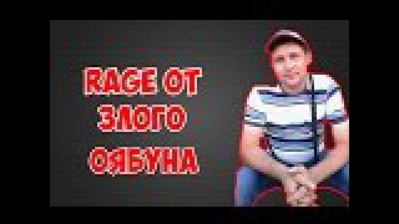 НАРЕЗКА СО СТРИМА (ЗЛОЙ ОЯБУН) RAGE