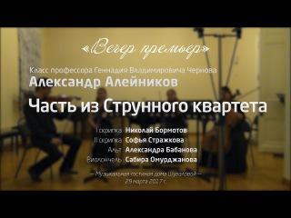 Александр Алейников – Часть из Струнного квартета