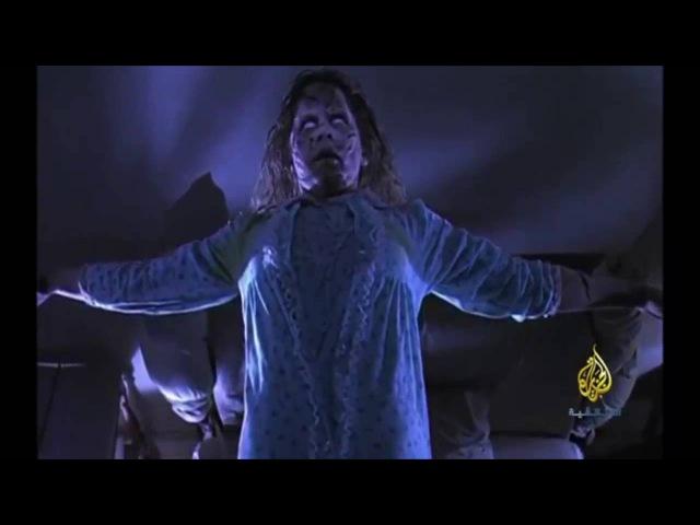 وثائقي ممتع طارد الارواح the exorsist 18