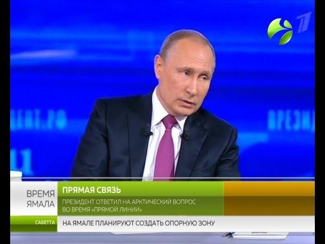 Нам нужно осваивать Арктику нужно там закрепляться В Путин