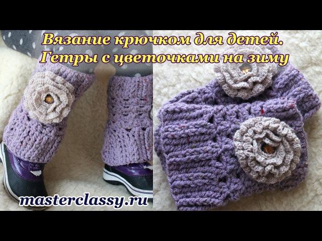Вязание крючком для детей. Гетры с цветочками на зиму: видео урок