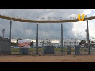 Стадион «Торос» отремонтируют к 100-летию республики