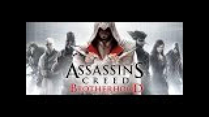 Стрим Assassins Creed Brotherhood (побегаем попрыгаем) 3