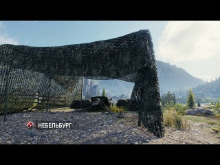 World Of Tanks Супертест: Небельбург в HD