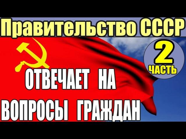 Правительство СССР отвечает на вопросы граждан (Часть 2) - 02.03.2018