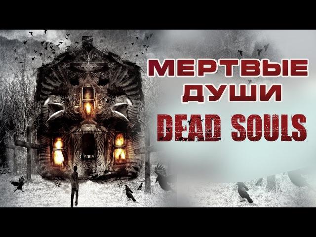 Мертвые души HD (2012) / Dead Souls HD (ужасы)
