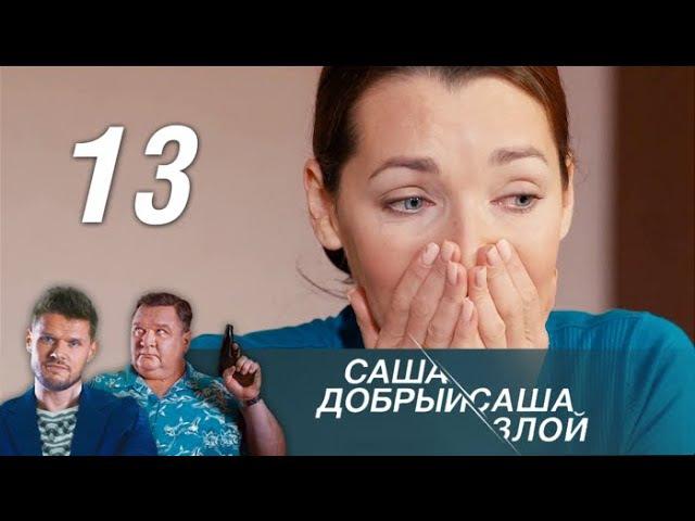 Саша добрый Саша злой. 13 серия 2016 . Детектив @ Русские сериалы