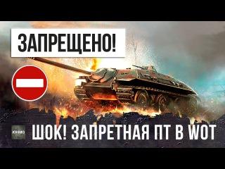 АНАЛОГОВ НЕТ, САМАЯ ЗАПРЕТНАЯ ПТ В WOT #worldoftanks #wot #танки