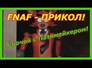 Фнаф - 5 ночей с Патимейкером Прикол по игре 5 ночей с фредди!Фнаф анимация!Фокси поет песню!