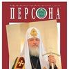 Персона - газета