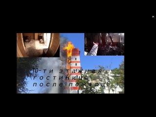 Сталкинг заброшенная 10-ти этажная гостиница в Ростове после пожара