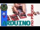 Arduino из центра | Открытые KiCad проекты | OSHW