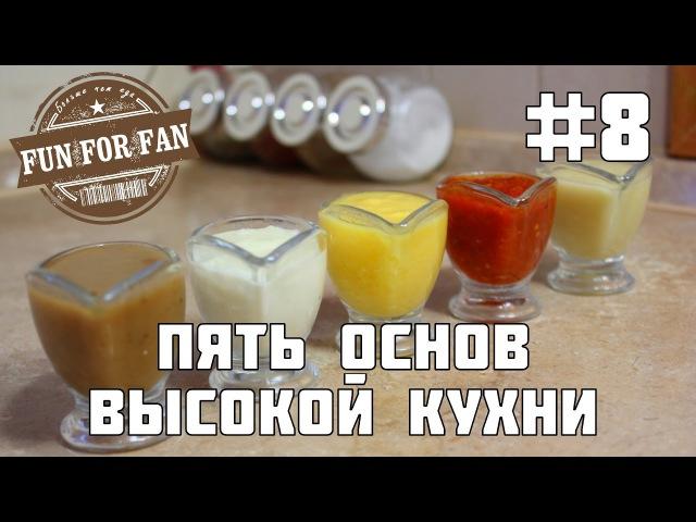 8 Пять соусов Пять основ высокой кухни Пряности и страсти Киноеда