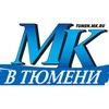 МК в Тюмени