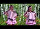 Смуглянка╰❥ОЧАРОВАТЕЛЬНЫЙ дуэт ВИРТУОЗНАЯ игра на аккордеоне Girls on the accordion Играй гармонь