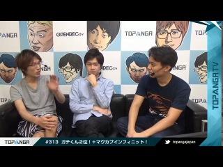 #313 2017/09/20 Topanga TV