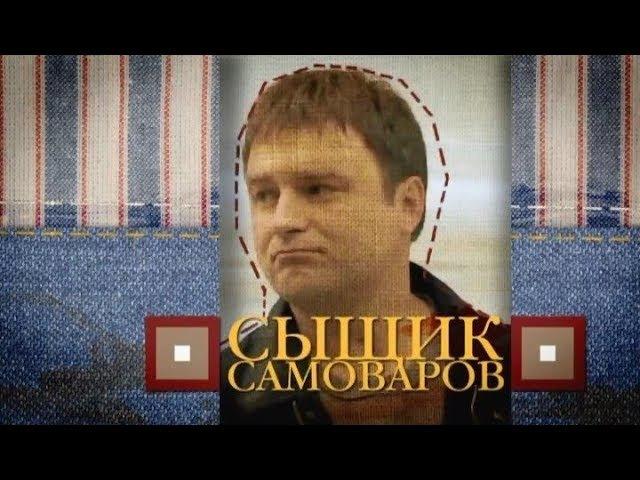 Сыщик Самоваров 1 серия 2010