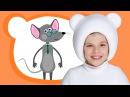 😉МАЛЕНЬКАЯ МЫШКА - ТРИ МЕДВЕДЯ - Веселая развивающая песенка мультик для детей малышей как пальчики
