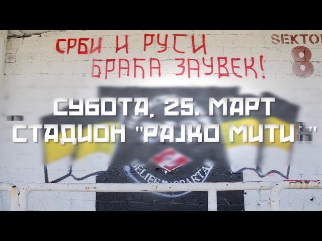 Braća dolaze   Zvezda - Spartak (Moskva) 25. mart (18 časova)