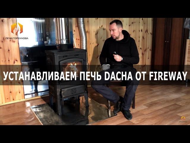 Меняем печь Профессор Бутаков (Термофор) на печь Dacha (FireWay)