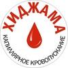 Хиджама Казань