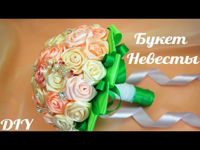 Как сделать Свадебный Букет мастер класс Wedding bouquet Tutorial ✿ NataliDoma