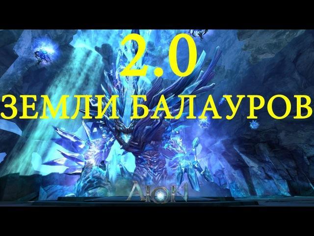 SQM Aion 2 0 Земли Балауров