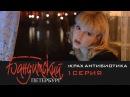 Бандитский Петербург 3 Крах Антибиотика 1 Серия