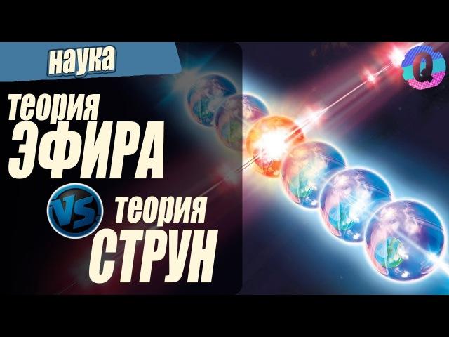 Теория Эфира или Теория Струн Кьюбит шоу смотреть онлайн без регистрации
