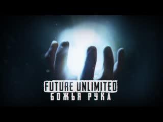 Future Unlimited  Божья Рука | Фильм по вселенной .