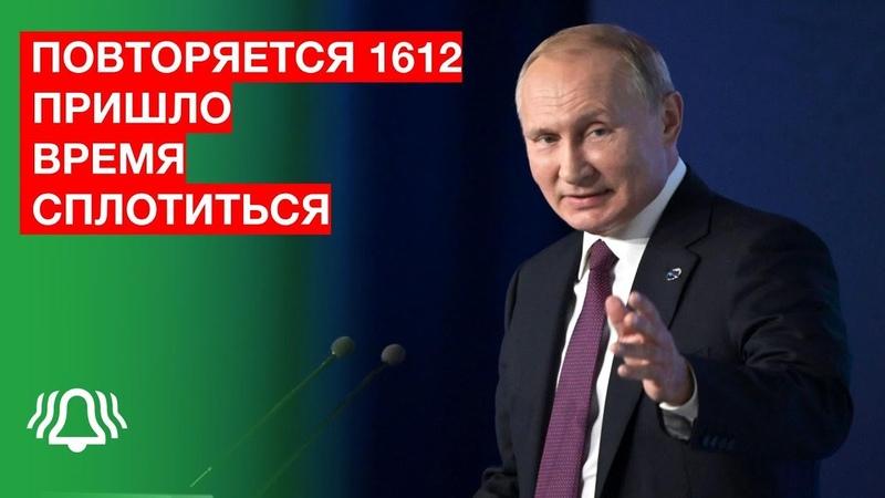 ВЛАДИМИР ПУТИН О ПРАЗДНИКЕ 4 НОЯБРЯ ДЕНЬ НАРОДНОГО ЕДИНСТВА МОСКВА 2019
