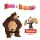 Маша и Медведь - Колыбельная