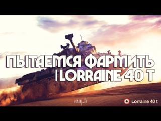 #Lorraine 40 t