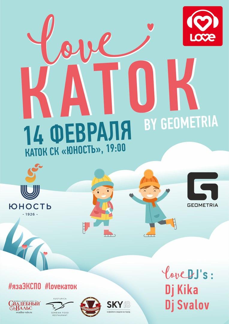 Афиша LOVE КАТОК by GEO.PRO