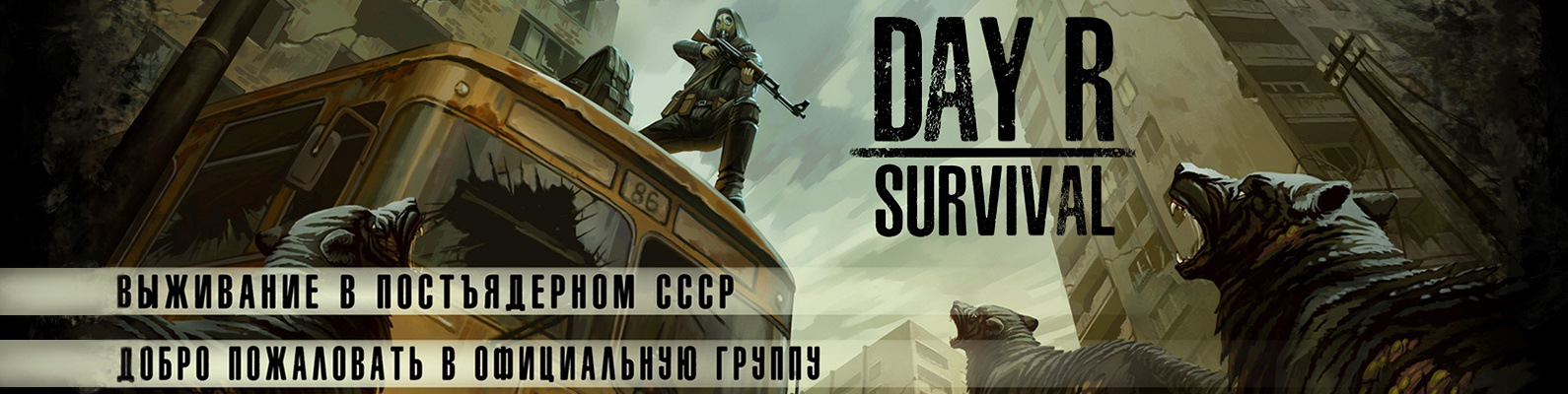 day r survival промокод