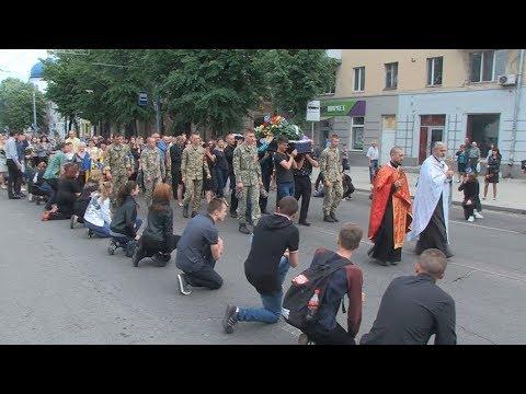 Житомиряни навколішки попрощались із морським піхотинцем Дмитром Рудьом