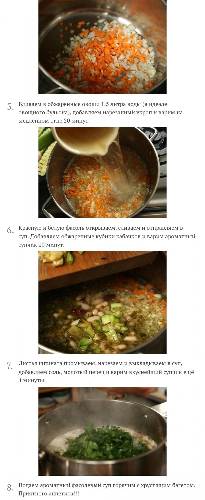 Фасолевый суп с овощами и шпинатом, изображение №3
