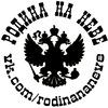 """""""Родина"""" - Ленинградская область"""