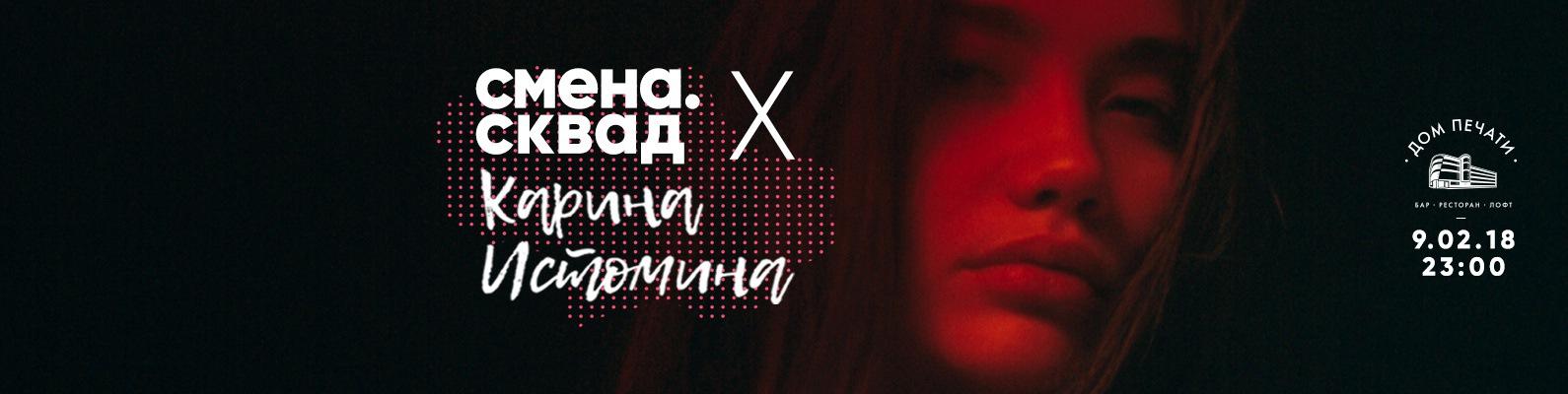 Карина Истомина Саундклауд