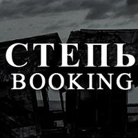 Логотип СТЕПЬ БУКИНГ