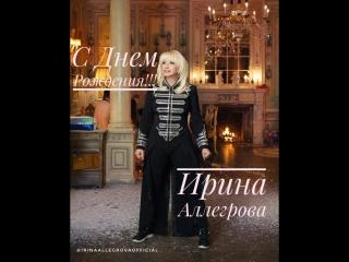Музыкальные открытки с днем рождения ирина аллегрова, картинку