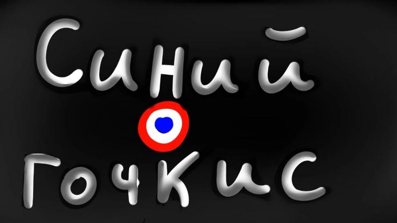 Трейлер фильма Синий Гочкис (War thunder версия)