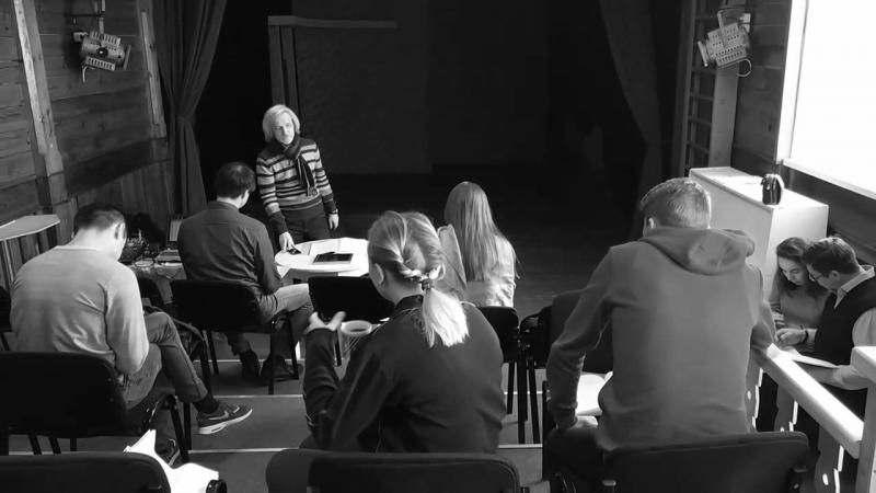 Репетиция Биармия Театр Шкетана