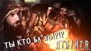 ЛЮТЫЕ ЗАРУБЫ НА ГРАНИЦЕ 4 ► S T A L K E R Тень Чернобыля ► МАКСИМАЛЬНАЯ СЛОЖНОСТЬ