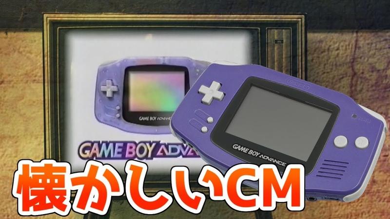 名作続々!「ゲームボーイアドバンス」の懐かしいCM集 2001 2004 GBA