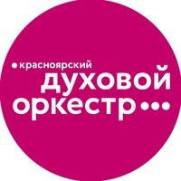 Логотип Красноярский духовой оркестр
