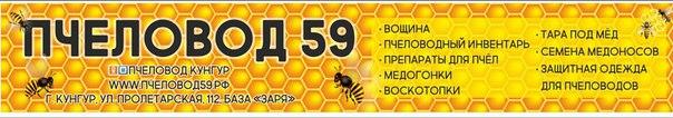 Магазин Пчеловод В Самаре В Зубчаниновке