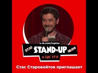 Стас старовойтов приглашает на stand-up в цк тгу