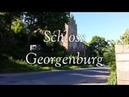 Замок Георгенбург. Экскурсия в подземелье. Замки Восточной Пруссии. Shloss Georgenburg